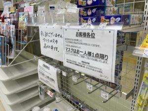 地下鉄大通駅構内のドラッグストアやコンビニでは軒並みマスクが売り切れ(2月5日撮影)